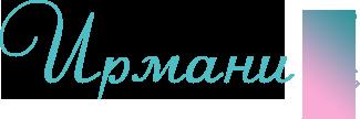 """Интернет-магазин домашней одежды """"Ирмани"""""""